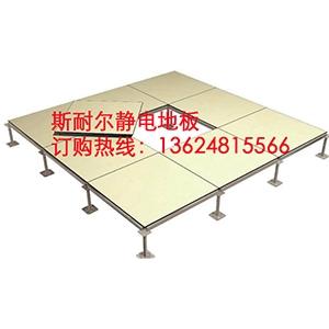 斯耐爾黃色瓷磚面靜電地板
