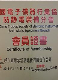 內蒙古pvc防靜電地板